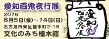 愛知百鬼夜行展 展示イベント 怪談 夏休み企画 愛知県 名古屋市