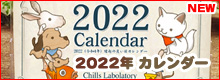 2021年縁起のいい日カレンダー