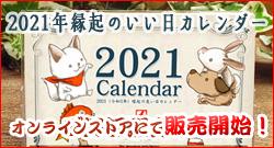 2017年 平成29年 縁起の良い日カレンダー 販売
