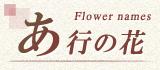 あ行から始まる名前の花