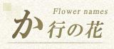 か行から始まる名前の花