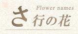 さ行から始まる名前の花