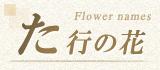 た行から始まる名前の花