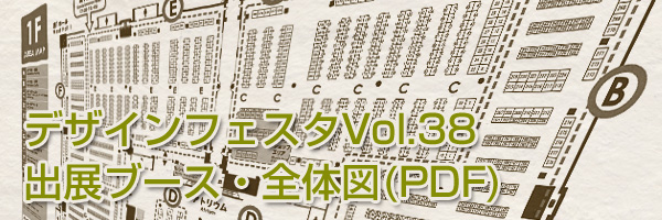 2013年 11月2・3日デザインフェスタVol.38 出展ブース・全体図