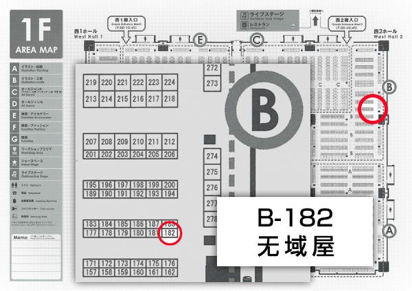 デザインフェスタVol38.会場見取り図 无域屋