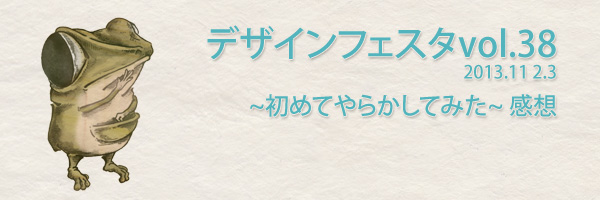 デザインフェスタVol.38感想01