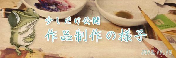 2013.11.15作品制作記