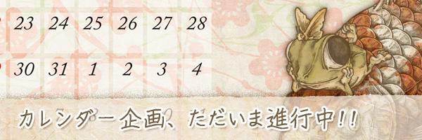 无域屋-吉日・縁起のいい日イラストカレンダー企画中