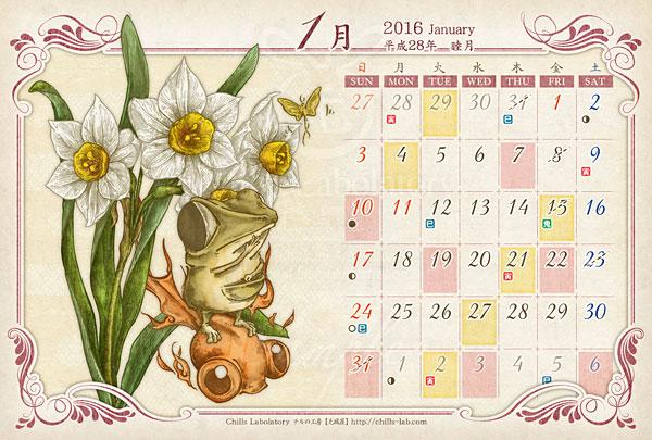 2016年 オリジナルカレンダー アナログ 卓上 壁掛け 縁起の良い日 限定品