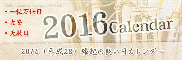 2016年の縁起のいい日をまとめたカレンダー 大安 一粒万倍日 天赦日 新月 不成就日