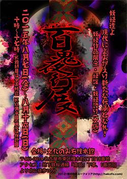 百鬼夜行展 妖怪 お祭り グループ展