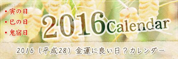 2015年の金運の良い吉日(寅の日、巳の日、鬼宿日)
