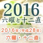 大安 良い日 2016年の六曜・十二直 暦の色分けカレンダー