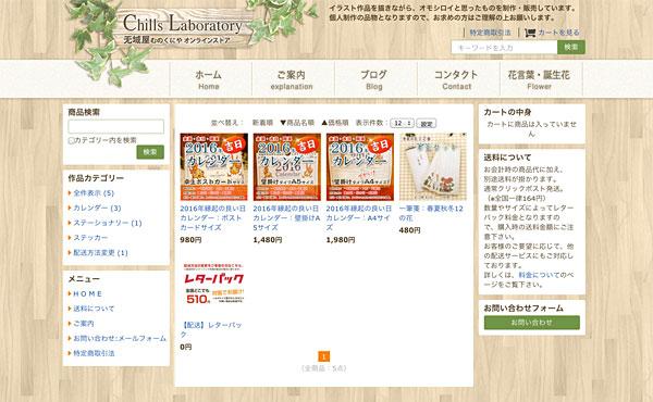 无域屋:むのくにや オンラインストア 【Chill's store】 チルの工房 販売 カレンダー グッズ 作品
