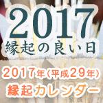 2017年の縁起のいい日をまとめたカレンダー 大安 一粒万倍日 天赦日 新月 不成就日