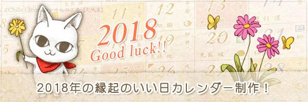 无域屋:2018年の縁起のいい日カレンダー カレンダー グッズ 作品