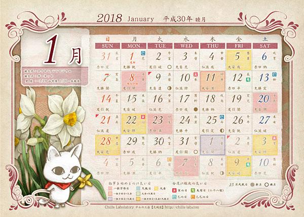 2018年カレンダー 1月のカレンダー