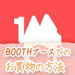 Pixiv BOOTH ブースの使い方 ショッピングカート内容