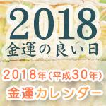 2018年の金運にいい日?をまとめたカレンダー