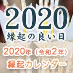 2020年の縁起にいい日をまとめたカレンダー