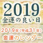 2019年の金運にいい日?をまとめたカレンダー