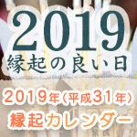 2018年の縁起のいい日をまとめたカレンダー 大安 一粒万倍日 天赦日 新月 不成就日