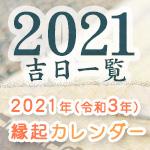 2021年の縁起にいい日をまとめたカレンダー
