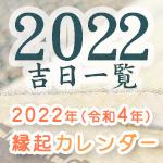 2022年の縁起にいい日をまとめたカレンダー
