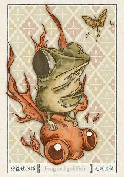 彷徨蛙物語-出会う-
