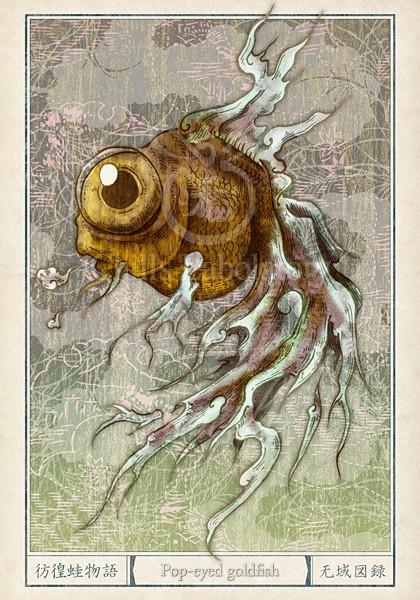 彷徨蛙物語-青金魚
