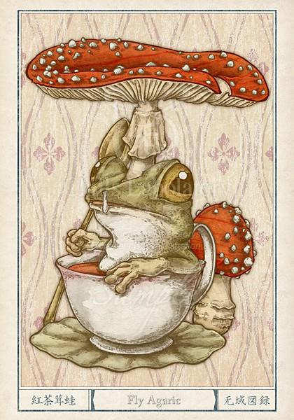 紅茶茸蛙-紅天狗茸 ベニテングダケ イラスト 蛙 カエル 紅茶