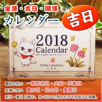 2018年 縁起のイイ日カレンダー オリジナルカレンダー