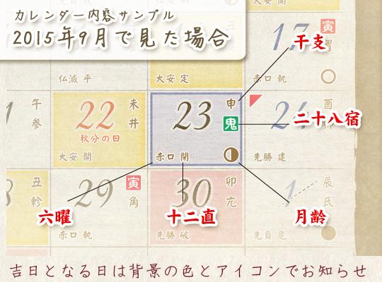 縁起のいい日カレンダーの表示